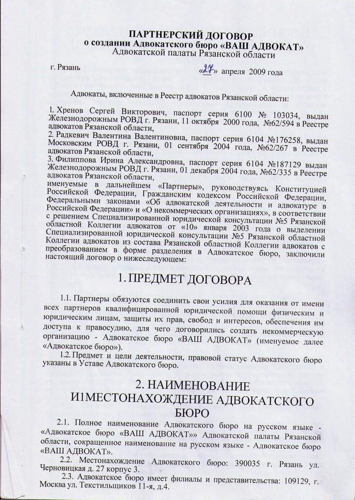 Образец адвокатского соглашения московской области